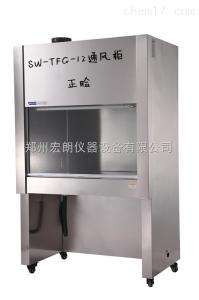 SW-TFG-15 實驗室通風柜 立式通風柜 落地式通風櫥技術參數