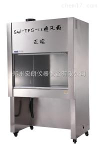 SW-TFG-12 实验室通风柜 立式通风柜 标配不锈钢水龙头水槽