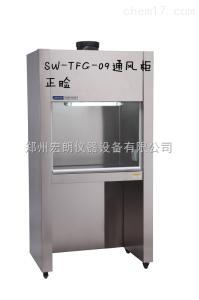 SW-TFG-09 实验室通风柜 立式通风柜 落地式通风橱 无水龙头 无水槽