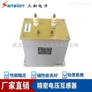 HJ 精密电压互感器
