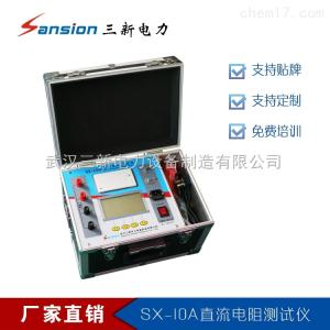 SX-10A 变压器直流电阻测试仪