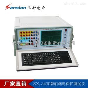 SX-3400 微机继电保护测试仪