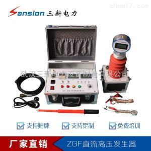 ZGF 智能型直流高压发生器