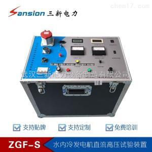 水内冷发电机直流耐压试验装置