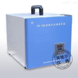 BX-10B便携式电热恒温培养箱