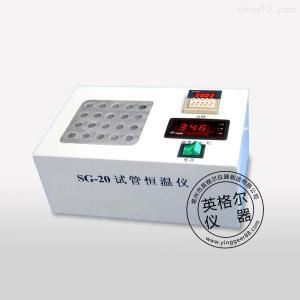 SG-W多用干式試管恒溫儀