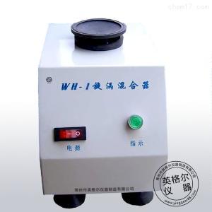 WH-1漩渦混合器