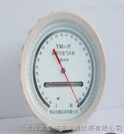 DYM3-1高原空盒气压表,大气压力表