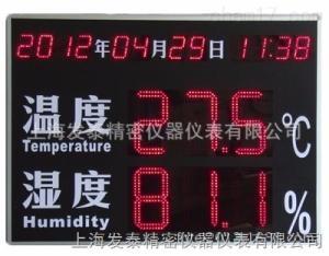 HTT80RB 上海发泰HTT80RB时间、温度、湿度显示功能的LED显示屏,红外遥控调整时间