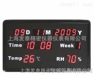 HTTRB HTTRB 审讯专用温湿度显示屏,发泰高精度温度湿度仪 无线温湿度记录仪