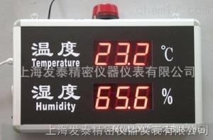 HTTRCA 报警温湿度屏,8寸大屏幕远距离显示屏HTTRCA,大屏温湿度计 电子温湿度记录仪