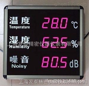 RC-HTZ5A 温湿度噪音RC-HTZ5A,大屏幕声光报警RC-HTZ8B噪音显示仪  壁挂式温湿度显示仪