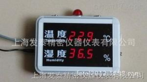 HTT40RCA 声光报警温湿度显示屏,大屏幕远距离温湿度计,HTT40RCA价格 温湿度记录仪型号