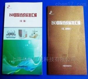 ISO国际纺织标准汇编中文版及补充版