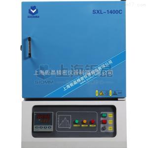 SXL-1400C 1400℃超值箱式實驗電爐