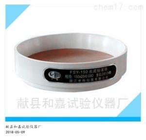 Φ150mmx25mm 水泥细度标准筛