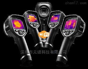 FLIR EX系列 红外热像仪