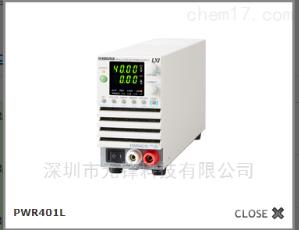 PWR401L 袖珍型宽量程直流电源