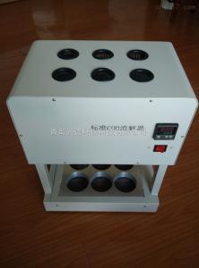SN-101 COD标准消解器