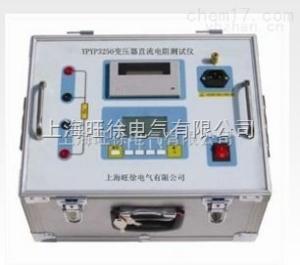 YPYP3250变压器直流电阻测试仪型号