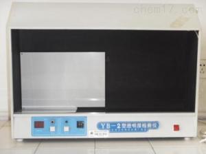 YB-II 澄明度检测仪
