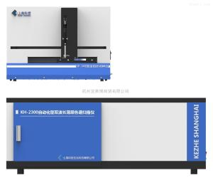 KH-2300 KH-2300自动化型双波长薄层色谱扫描仪