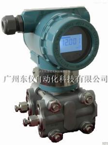DP31电容式差压变送器