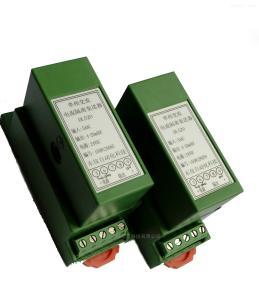 DL520单相交流电流隔离变送器