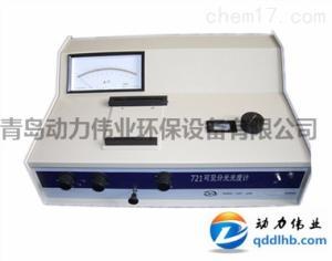 QD721可见分光光度计应用原理及使用