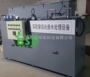 BSD 實驗室污水處理設備,疾控中心實驗室污水處理儀器設備廠家報價Z低