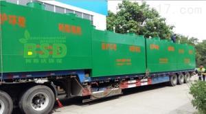 BSD 遼陽地埋式污水處理設備生產廠家