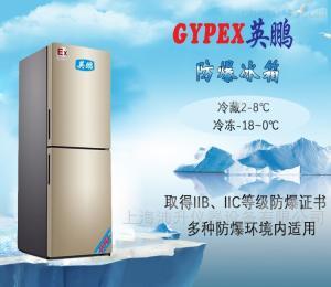 BL-200SM系列 英鹏双温防爆冰箱