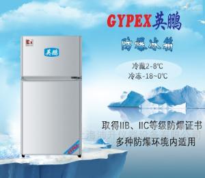 BL-200SM100M2 英鵬雙溫防爆冰箱100升