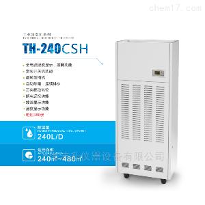 TH-240CSH 仟井工业除湿机商用医院仓库地下室别墅用