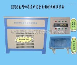 混凝土标准养护室设备,养护室控制仪