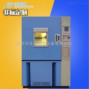 東莞供應 高低溫試驗箱 可程式恒溫恒濕箱 恒溫試驗箱 佳邦廠家 非標定制