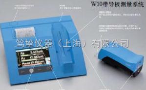 便携式小型Hommel W10粗糙度仪