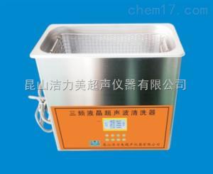 昆山液晶超聲波清洗器