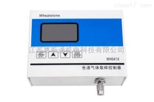 WH041X 色谱气体取样控制器