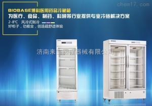 医用药品冷藏柜价格