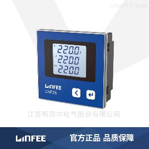 智能電力儀表LNF26三相電壓表領菲系列