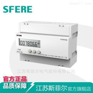 DTSF1946三相四线复费率LCD导轨式电能表