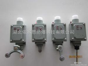 DLXK-5L滚轮柱塞式防爆行程开关