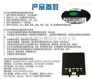 BQD8050-32A防爆防腐磁力启动器IP65/WF2