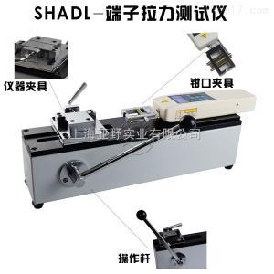 SHADL 拉力试验机型号端子拉力试验机