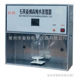 SYZ-B型 石英亞沸高純水蒸餾器