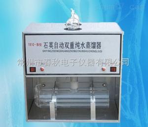 1810-B 石英自動雙重純水蒸餾器