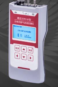 崂应3060-B型 分体式烟气流速监测仪