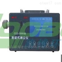 LB-CCZ1000 陕西煤粉车间安全检测矿用防爆测尘仪