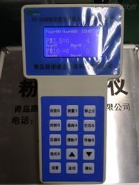 PC-3A 型 河南工厂便携式激光可吸入粉尘浓度测试仪